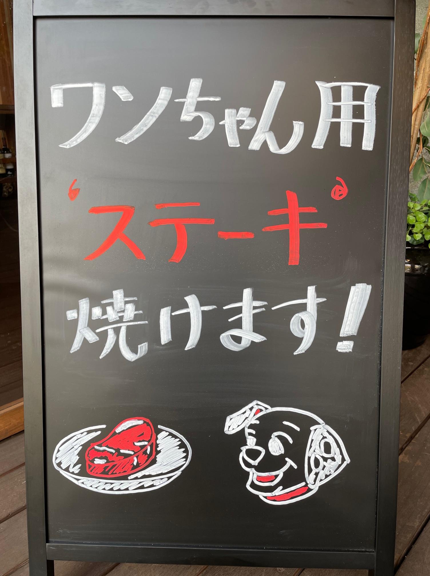 """ワンちゃん用""""ステーキ""""焼けます!"""
