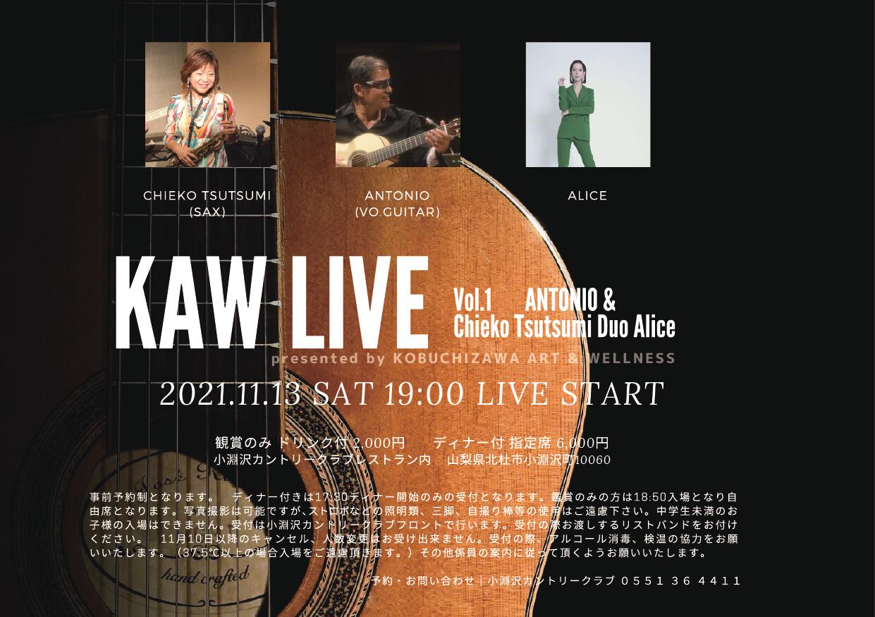 2021.11.13 特別LIVE開催のお知らせ