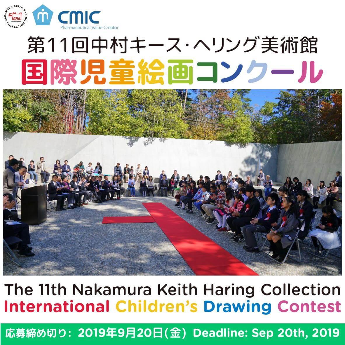 第11回 中村キース・ヘリング美術館 国際児童絵画コンクール