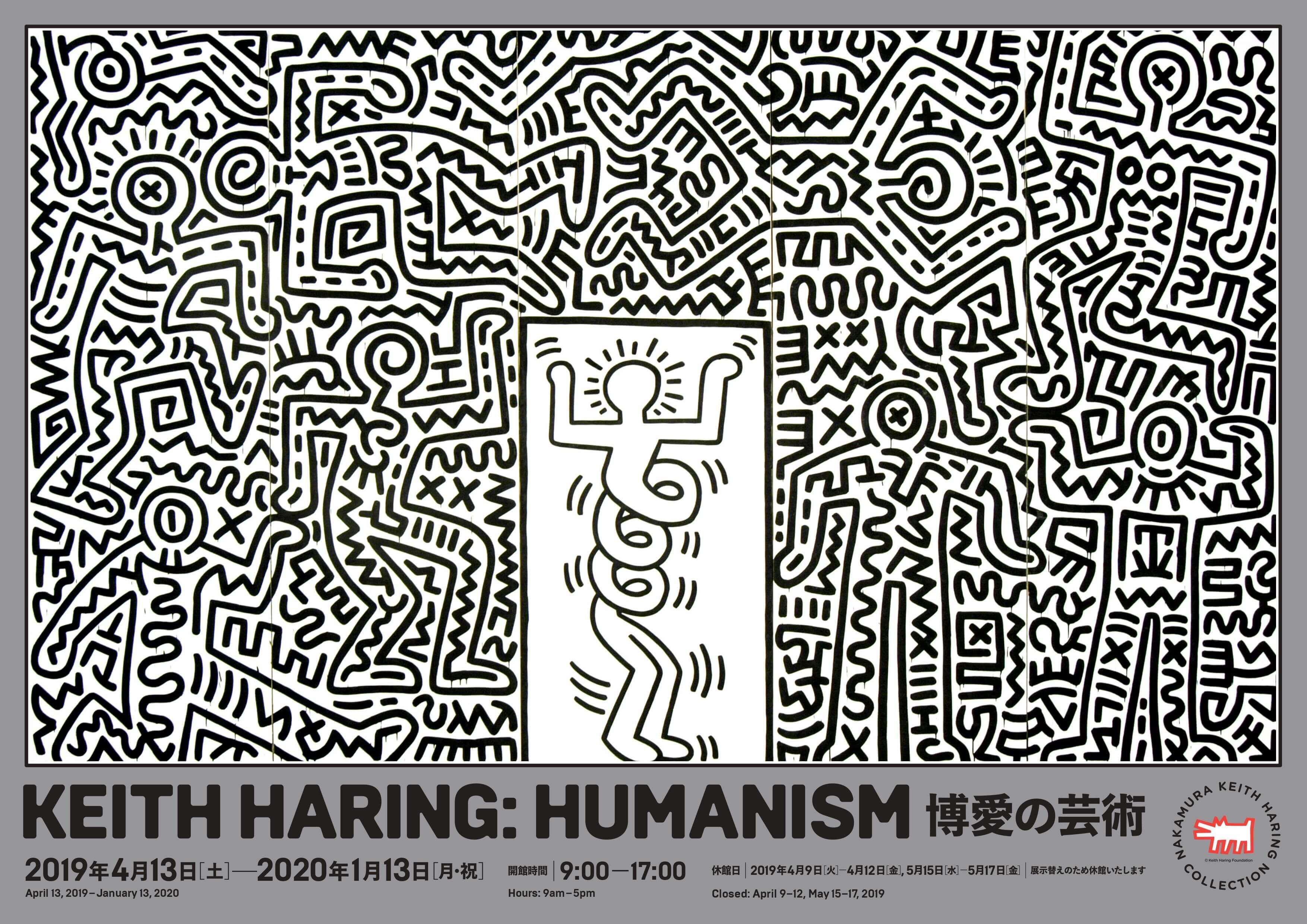 2019年度コレクション展|Keith Haring: Humanism -博愛の芸術-