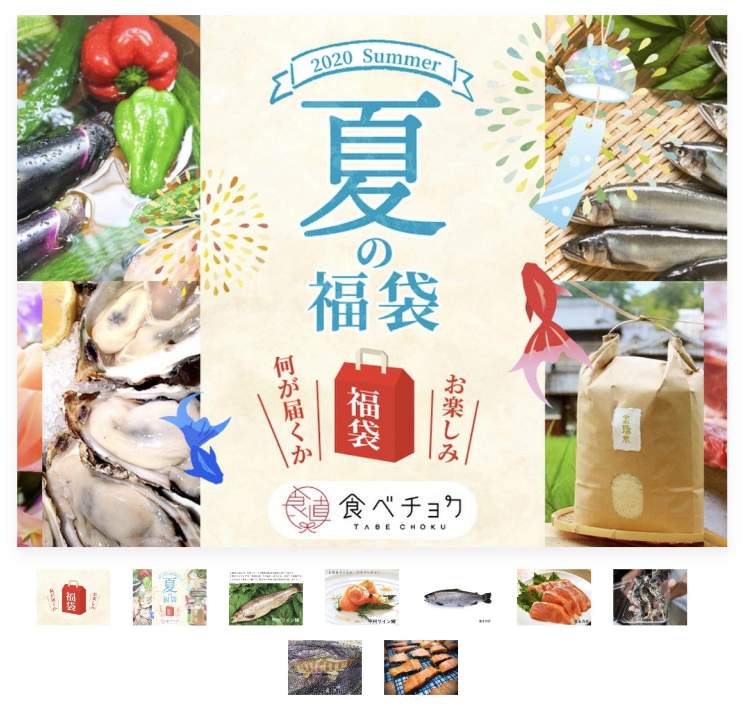 食べチョクにて【夏の川魚福袋】を販売中!